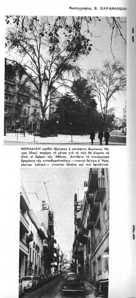 Eikones1967-1.jpg